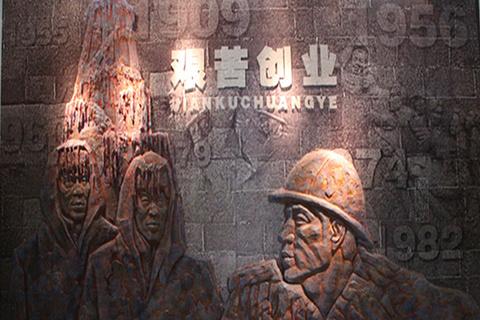 克拉玛依博物馆