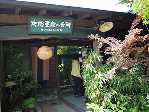 大塚豆腐の台所旅游景点图片
