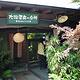 大塚豆腐の台所