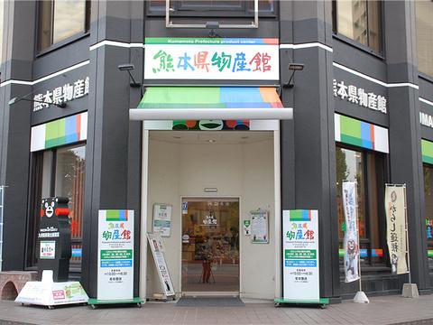 熊本县物产馆旅游景点图片