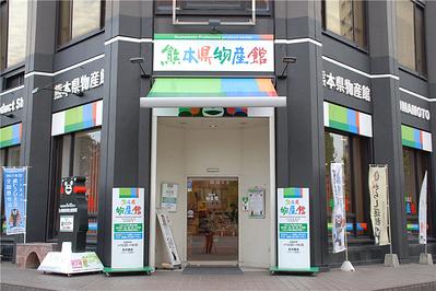 熊本县物产馆