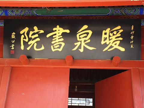 蔚州暖泉书院旅游景点图片