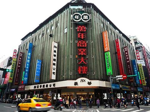 万年商业大楼旅游景点图片