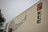 火腿博览馆
