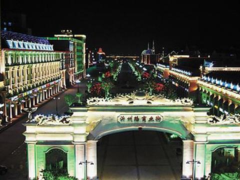 沂州路商业街旅游景点图片