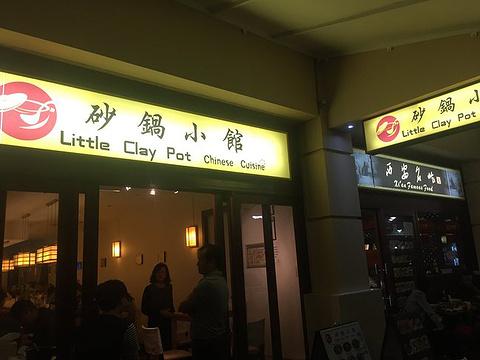 砂锅小馆旅游景点图片