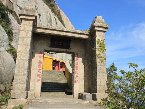 白云宫旅游景点图片
