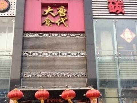 大唐食代炭火烤肉店旅游景点图片