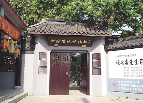 中国剪纸博物馆的图片