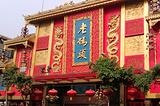 老码头火锅(玉林店)