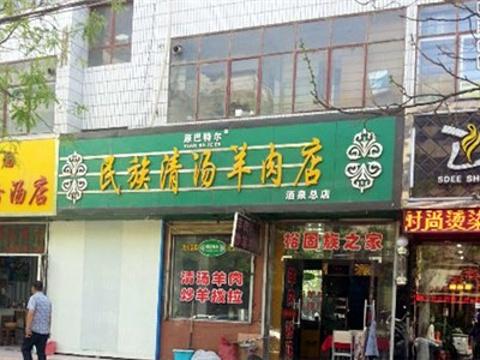 原民族清汤羊肉馆旅游景点图片