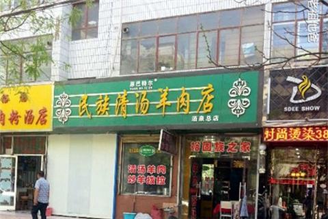 原民族清汤羊肉馆的图片