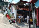 车埕小饭店