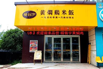 杨铭宇黄焖鸡米饭(芙蓉街店)