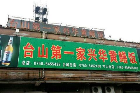 台山第一家兴华黄鳝饭(彭沙坑总店)