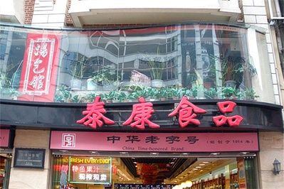 泰康食品(南京东路店)