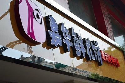 嘉华饼屋(东寺街店)