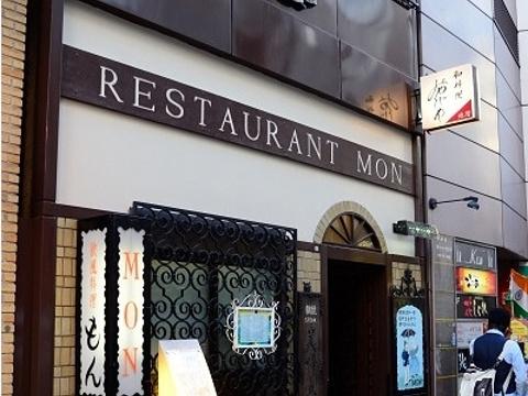 欧风料理MON旅游景点图片