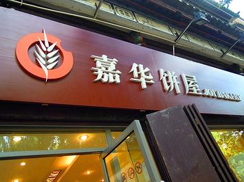 嘉华饼屋(南屏街店)