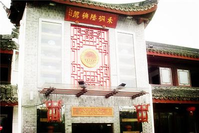 禾城陆稿荐(揽秀园店)