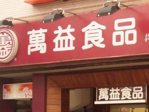 万益食品(中山总店)旅游景点图片