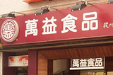 万益食品(中山总店)