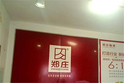 郑庄脂渣(台东八路店)