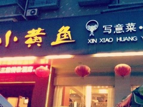 图味美小黄鱼·爱厨房(第一季浙江路店)旅游景点图片