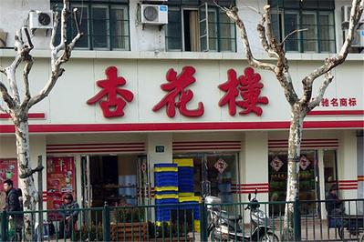 杏花楼(博山路店)