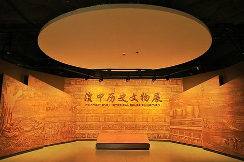 湟河文化博物馆