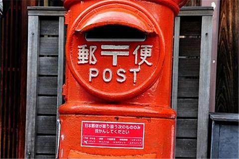 奈良中心邮局
