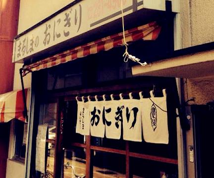 Onigirinomarushima