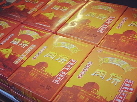 汪记馅饼(龙头路二店)旅游景点图片