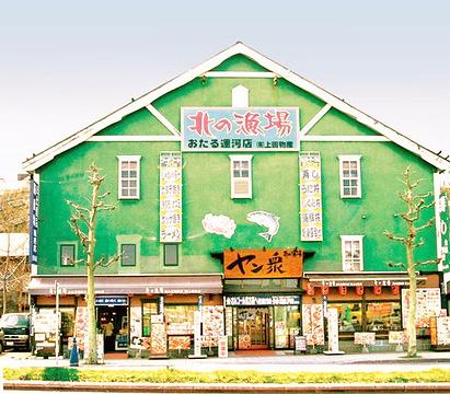 北的渔场 小樽运河店