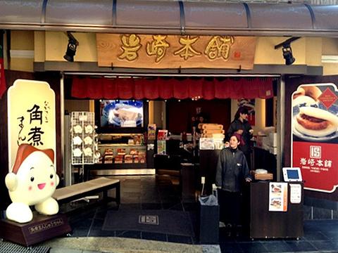 岩崎本铺(西浜町店)旅游景点图片
