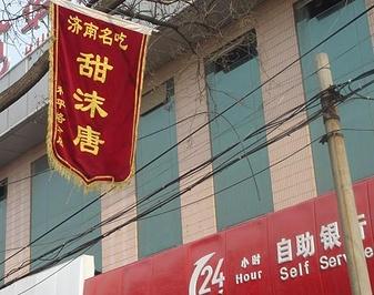 甜沫唐(和平路店)