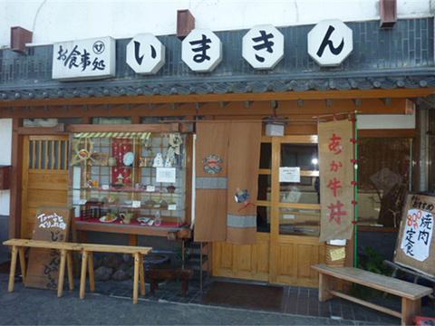 いまきん食堂旅游景点图片