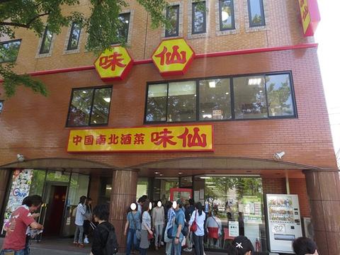 味仙(みせん)矢场店