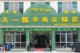 永梅清真火一瓢牛肉(金实店)