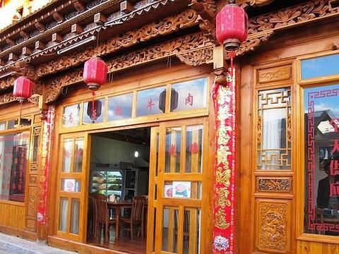 藏家特色土火锅旅游景点图片