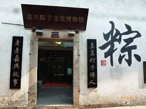 粽子文化博物馆