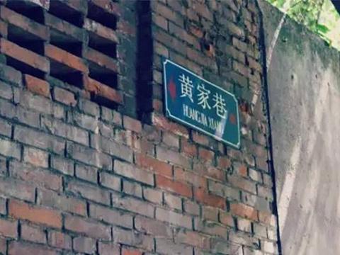 黄家巷旅游景点图片