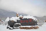 奥美莲花山雪场
