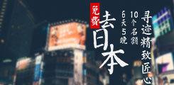 聪明旅行家第七站 - 日本寻匠之旅