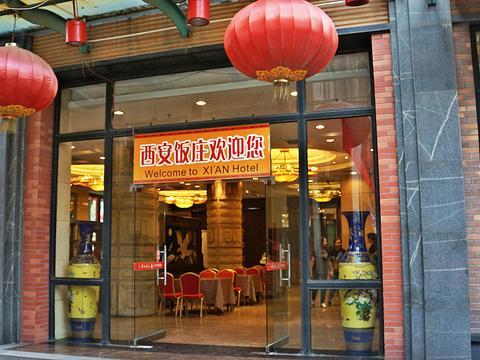 西安饭庄(钟楼店)旅游景点图片
