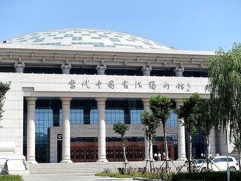 当代中国书法艺术馆旅游景点图片