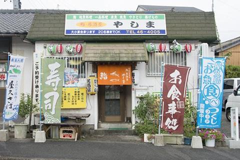 やしま鮨・地魚料理专门店(一号店)