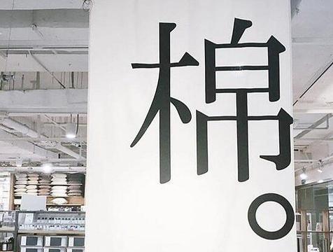 无印良品(上海淮海755旗舰店)