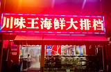 川味王海鲜大排档
