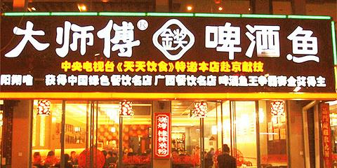 大师傅金奖啤酒鱼(西街口总店)